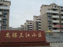 龙腾三江小区