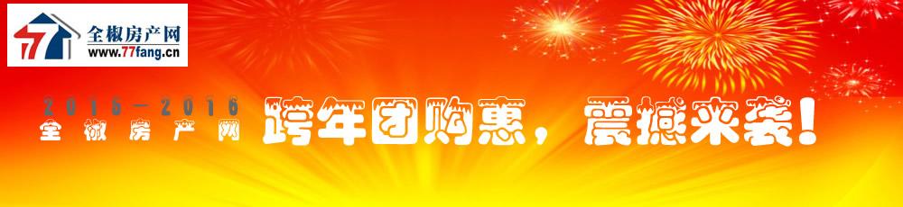 全椒房产网跨年团购惠,震撼来袭!