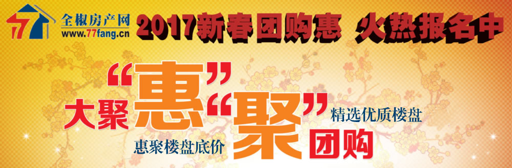 全椒房产网2017新春团购惠!