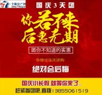 全椒房产网国庆3天团房惠!