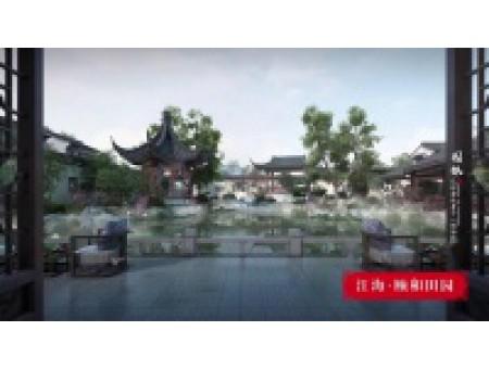江海•颐和田园楼盘视频
