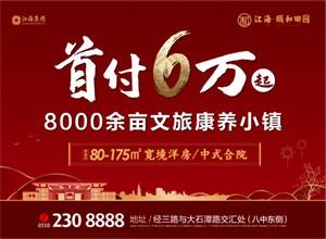 江海•颐和田园6万首付,享80000余亩康养小镇